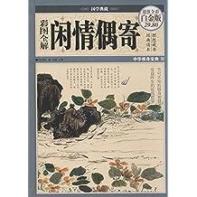 国学典藏:彩图全解闲情偶寄(全彩)(白金版)