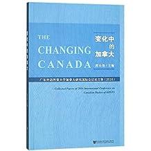 变化中的加拿大:广东外语外贸大学加拿大研究国际会议论文集(2016)