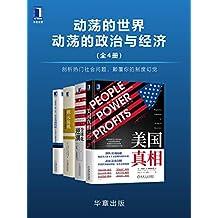 动荡的世界,动荡的政治与经济(全4册)剖析热门社会问题,颠覆你的制度幻觉