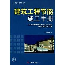 建筑节能工程施工手册 (建筑节能系列丛书)