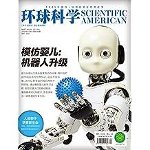 《环球科学》2018年04月号