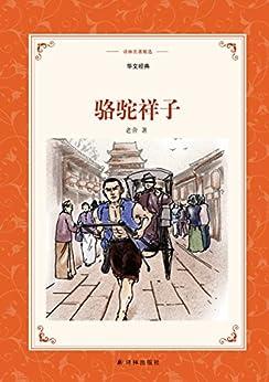 """""""骆驼祥子 (译林名著精选)"""",作者:[老舍]"""