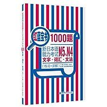 红蓝宝书1000题.新日本语能力考试N5、N4文字.词汇.文法(练习+详解)