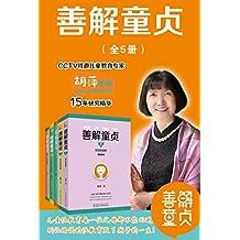 善解童贞(全5册)