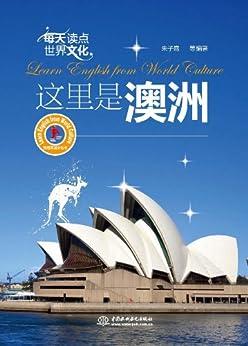 """""""每天读点世界文化:这里是澳洲 (我是英语文化书)"""",作者:[朱子熹]"""