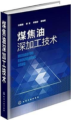 煤焦油深加工技术.pdf