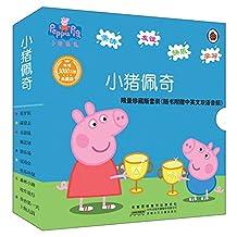 小猪佩奇(套装共10册)