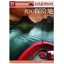 全球最神秘的100探险地 (图说天下/国家地理系列)