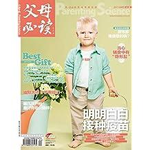 """《父母必读》杂志2017年第4期(明明白白接种疫苗。当心辅食中有""""隐形盐"""")"""