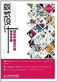 版式设计:日本平面设计师参考手册