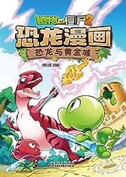 植物大戰僵尸2恐龍漫畫·恐龍與黃金城