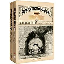 遗失在西方的中国史:老北京皇城写真全图(套装共2册)
