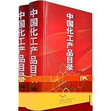 中国化工产品目录2008(第16版)(套装上下册)