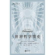 世界哲学简史(思索生活中的大问题,生动风趣的哲学入门读物。)