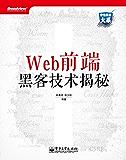 安全技术大系:Web前端黑客技术揭秘