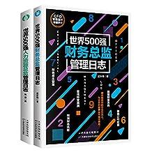 企业管理日志全集:世界500强财务总监管理日志+世界500强人力资源总监管理日志(套装共2册)