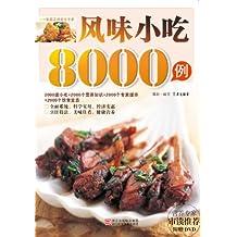 风味小吃8000例 (家庭菜谱完全手册)