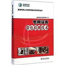 国家电网公司电网设备状态检修丛书:电网设备带电检测技术