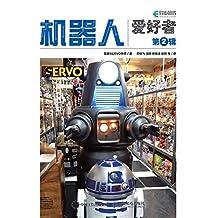 机器人爱好者(第2辑)(异步图书)