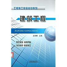 工程施工安全必读系列:建筑工程