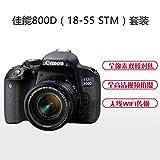 佳能Canon专卖店 佳能EOS 800D 套机 佳能单反数码相机 (搭配镜头EF-S 18-55mm IS STM) 附送闪迪64G高速SD卡+Aisying单反包+钢化膜+读卡器+防丢绳+备用E17电池+镜头纸