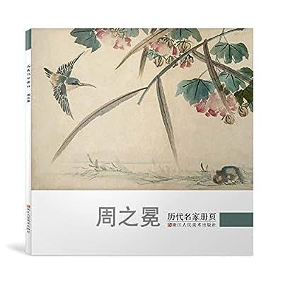 历代名家册页:周之冕.pdf