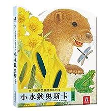 亮丽精美触摸书系列:小水獭奥斯卡(中英双语)