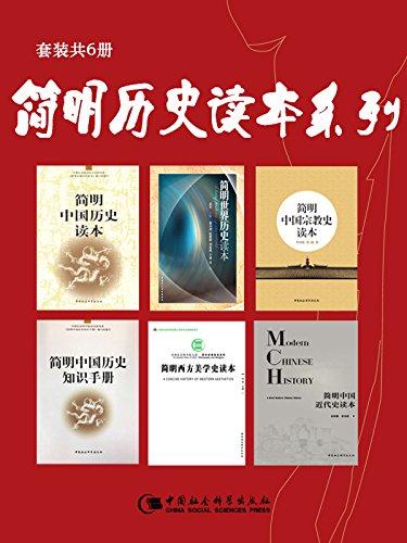 简明历史读本系列(套装共6册)