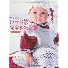 宝宝必需品:0-3岁宝宝钩针穿戴