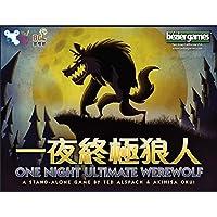 一夜终极狼人 中文版 One Night Ultimate Werewolf 桌面游戏 桌游 游人码头 官方正版