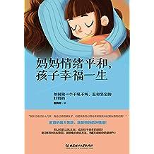 妈妈情绪平和,孩子幸福一生 : 如何做一个不吼不叫、温和坚定的好妈妈