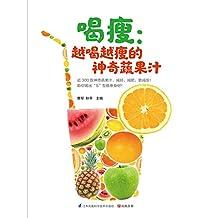 喝瘦:越喝越瘦的神奇蔬果汁 (近300款神奇蔬果汁,减龄、减肥、更减压!)