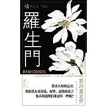 罗生门(日本著名作家芥川龙之介经典代表作,黑泽明导演电影《罗生门》同名原著,第23届奥斯卡最佳外语片奖。)