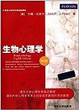 21世纪心理学经典原版教材:生物心理学(第8版)(英文)