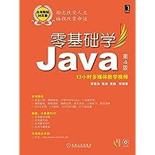 零基础学Java 第4版 (零基础学编程)