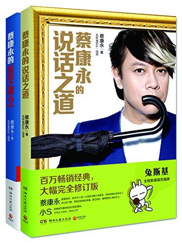 蔡康永的说话之道(套装共2册)