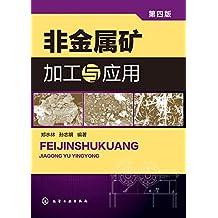非金属矿加工与应用(第四版)