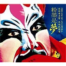 瑞鸣•粉墨是夢1(戏曲经典音乐改编CD)