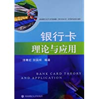 银行卡理论与应用