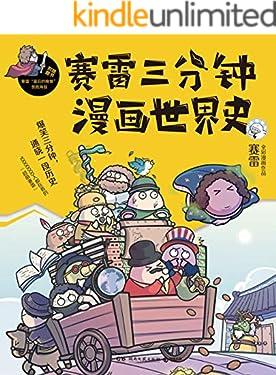 赛雷三分钟漫画世界史(爆笑三分钟,通晓一段世界史!1000万人热切关注的全新漫画作品!全家人一起看的漫画历史。)