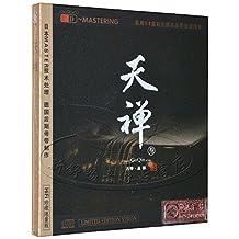 天禅3 巫娜古琴专辑 HDCD 龙源发烧HIFI佛教音乐cd