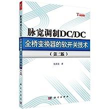 实用技术:脉宽调制DC/DC全桥变换器的软开关技术(第2版)