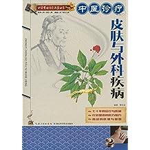 中医实用诊疗大全丛书:中医诊疗皮肤与外科疾病
