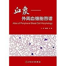 血象——外周血细胞图谱