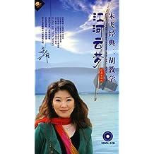 宋飞经典二胡教学:江河云梦(1DVD+1CD)