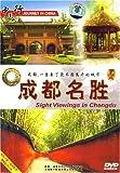中国行百集系列风光片:成都名胜(DVD 赠音乐CD)
