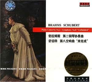 """勃拉姆斯:第二钢琴协奏曲&舒伯特:第八交响曲""""未完成""""(CD)"""