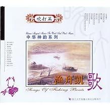 中国民乐 之 渔舟凯歌 吹打篇  CD