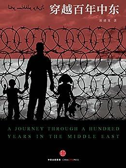"""""""穿越百年中东(一本了解中东问题,和讲故事的人一起走进中东的前世今生)"""",作者:[郭建龙]"""