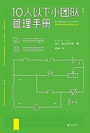 10人以下小团队管理手册(专为零基础主管量身打造的实用管理指南,日本人事咨询专家20年经验的集大成之作!)